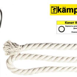 Канат Kampfer для детей и взрослых в квартиру