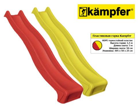 Пластиковая горка Kampfer высота 1