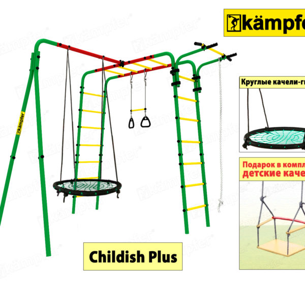 Спортивно-игровой комплекс Kampfer Childish Plus для детей и взрослых в квартиру