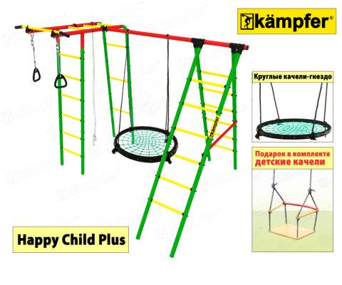 Спортивно-игровой комплекс Kampfer Happy Child