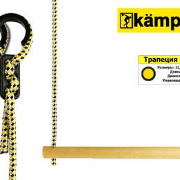 Трапеция Kampfer для детей и взрослых в квартиру