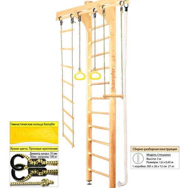 Шведская стенка Kampfer Wooden Ladder Ceiling (№1 Натуральный