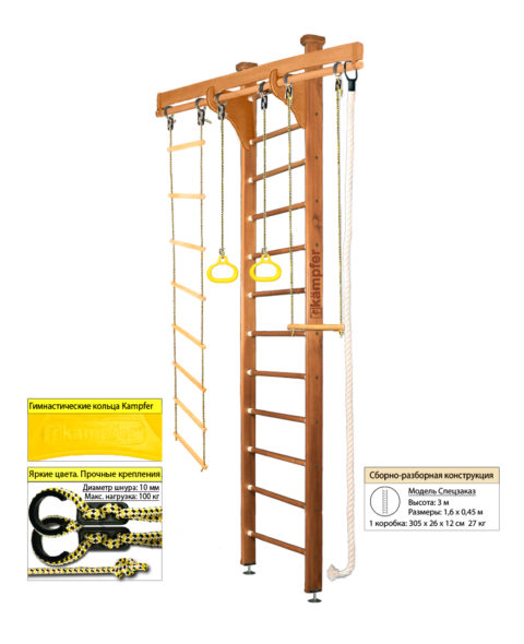 Шведская стенка Kampfer Wooden Ladder Ceiling (№2 Ореховый