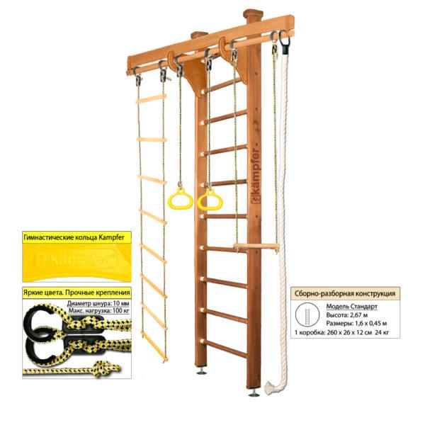 Шведская стенка Kampfer Wooden Ladder Ceiling (№2 Ореховый