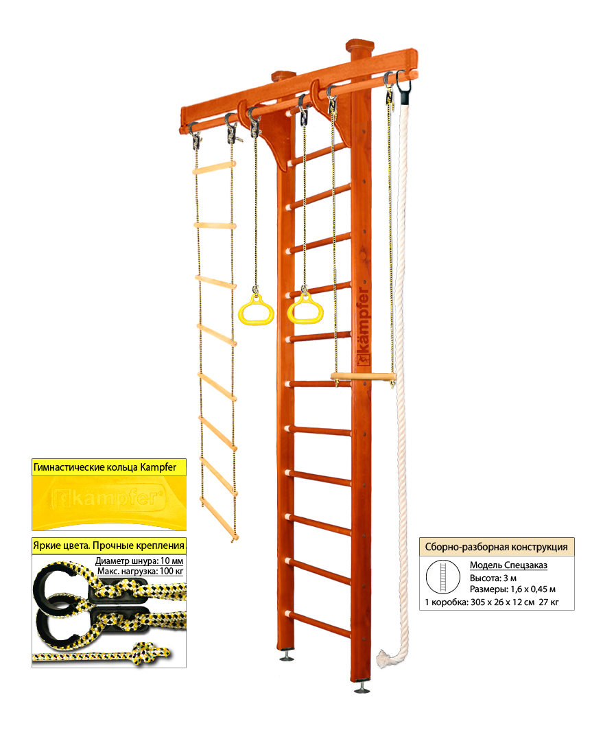 Шведская стенка Kampfer Wooden Ladder Ceiling (№4 Вишневый