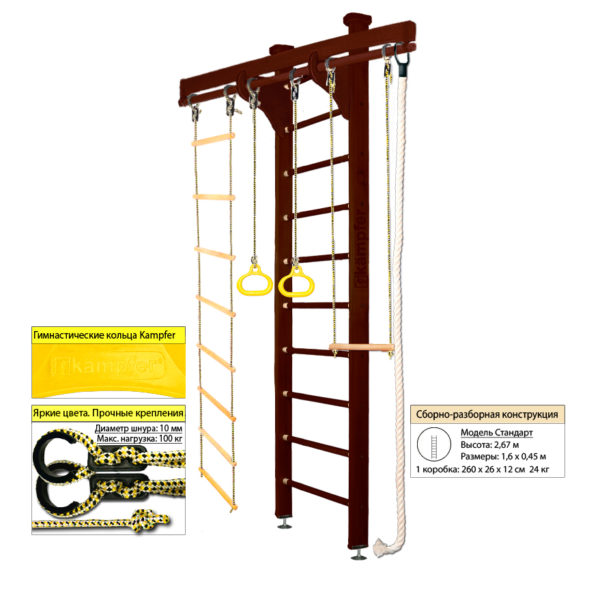 Шведская стенка Kampfer Wooden Ladder Ceiling (№5 Шоколадный