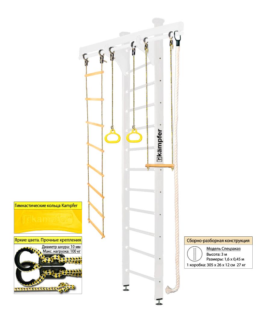 Шведская стенка Kampfer Wooden Ladder Ceiling (№6 Жемчужный