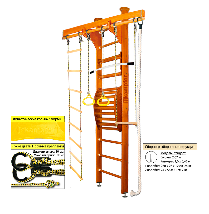 Шведская стенка Kampfer Wooden Ladder Maxi Ceiling (№3