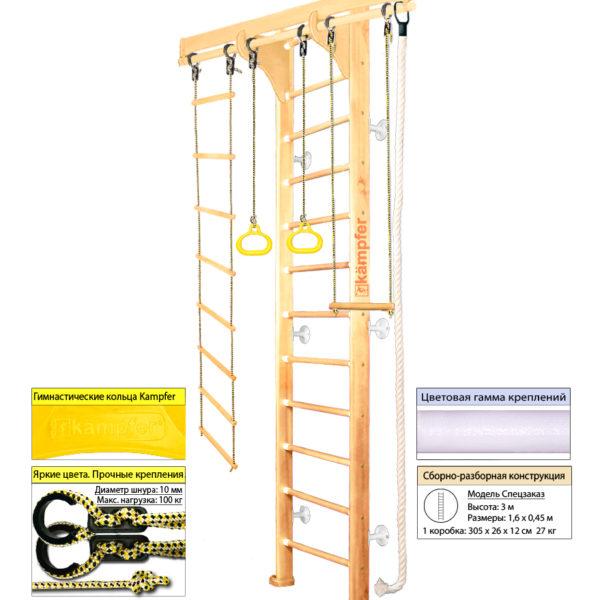 Шведская стенка Kampfer Wooden Ladder Wall (№1 Натуральный