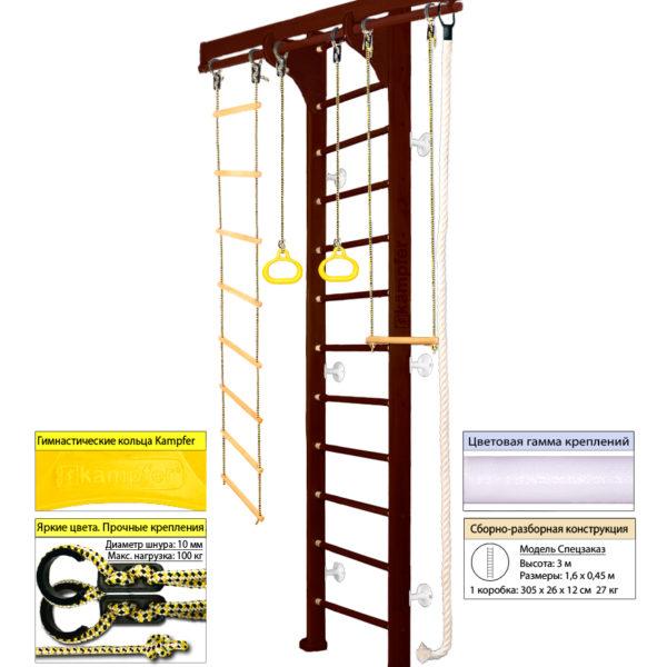 Шведская стенка Kampfer Wooden Ladder Wall (№5 Шоколадный