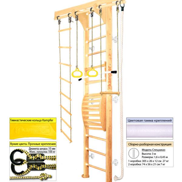 Шведская стенка Kampfer Wooden ladder Maxi Wall (№1 Натуральный