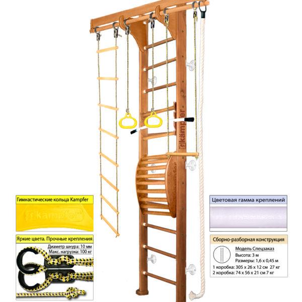 Шведская стенка Kampfer Wooden ladder Maxi Wall (№2 Ореховый