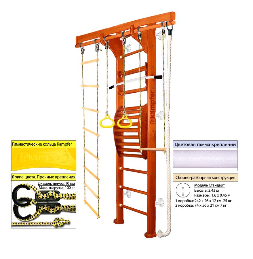 Шведская стенка Kampfer Wooden ladder Maxi Wall (№4 Вишневый