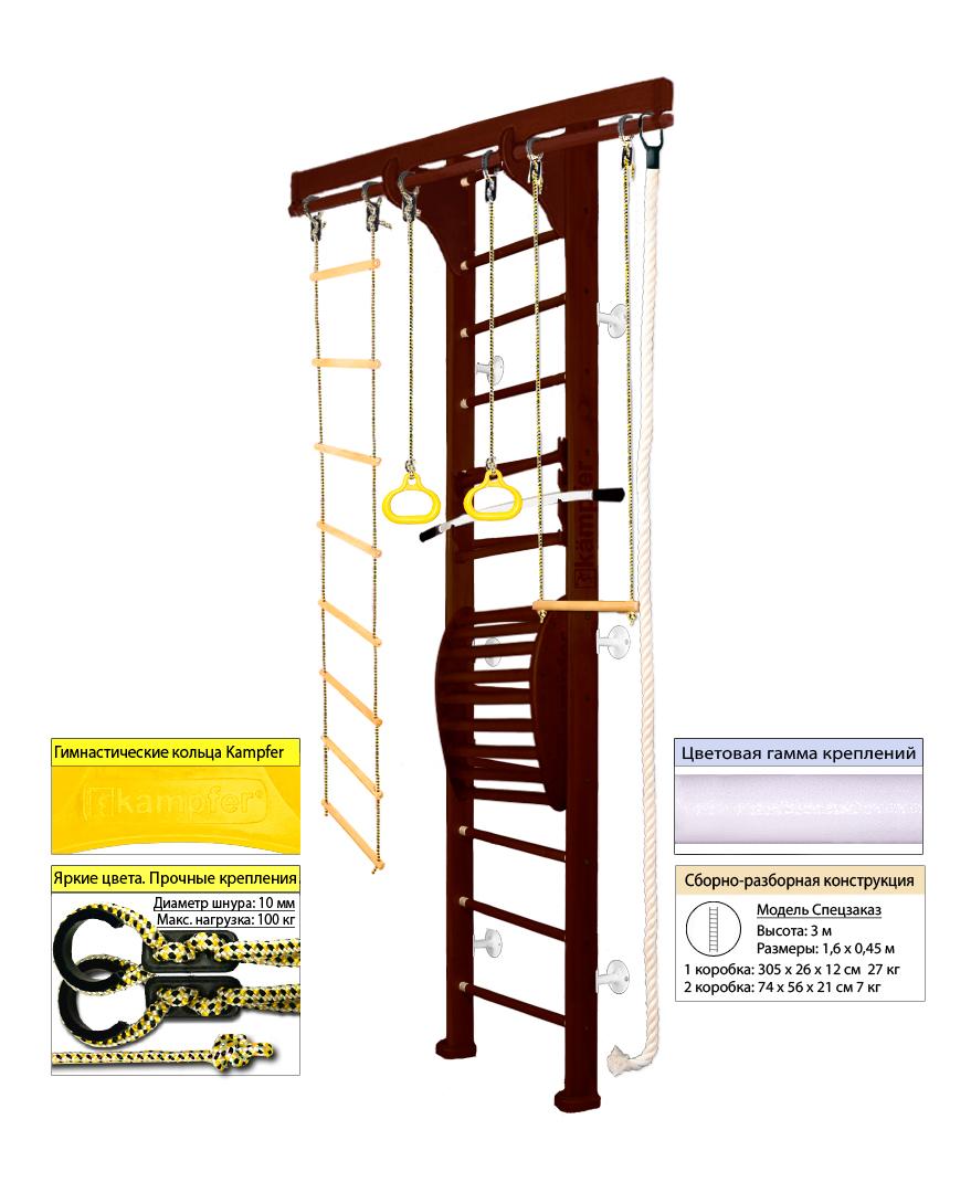 Шведская стенка Kampfer Wooden ladder Maxi Wall (№5 Шоколадный