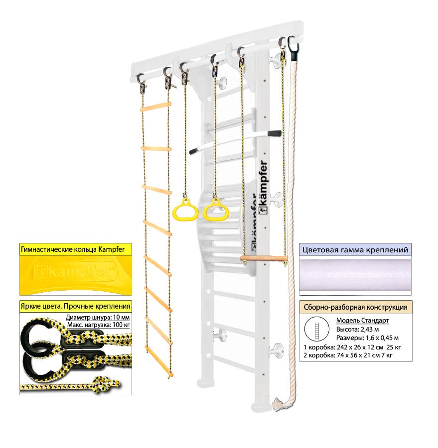 Шведская стенка Kampfer Wooden ladder Maxi Wall (№6 Жемчужный